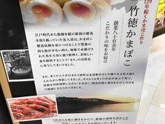 まずは、新潟駅の「竹徳かまぼこ」の「煮玉子しんじょう」。マツコの知らない世界で紹介されていたので買ってみました。