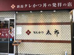 新潟のB級グルメといえば、タレかつ丼。タレかつ丼発祥の「とんかつ太郎」に行ってみました。