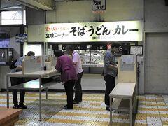 アメトーークのカレー大好き芸人で紹介されていた「万代そば」。新潟バスセンターの立ち喰い蕎麦屋さんで、早朝から営業しています。
