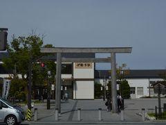 約1時間半で伊勢市駅到着。  この後、バス周遊券を購入し、二見浦へ。