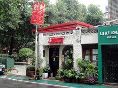 と言うことで「騒豆花」にやって来ました。公園横のレトロな喫茶店と言った感じです。