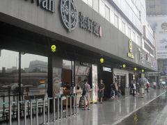 なので、お口直しに台北駅前の「添好運」にやって来ました。 「添好運」は香港の點心専門店で、台北支店はミシェラン☆です。