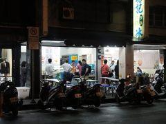 でも、オヤジ「台湾でかき氷を食うぞ」とやって来たので、メイン通りの漢中街奥にある「楊記氷店」に入店しました。