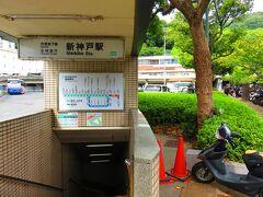 まずは地下鉄で新神戸へ