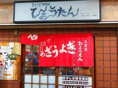 三宮で下車し、軽めのランチ  阪急三宮駅西口のぎょうざ専門店ひょうたん