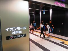 中央市場前で下車し、駅直結のイオンモール神戸南へ  つい最近、全館オープンしたばかりです