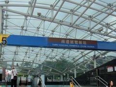 で……温泉にはまだ早いので、台北市内でまだ行ったことの無い東地域を散策してみたいと思います。  と言うことでNRT「南港展覧館駅」にやって来ました。台北の地下鉄駅は何処も立派ですね。