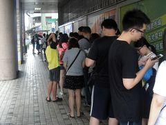 で、朝食兼昼食を食べに台北駅からMRT「善導寺駅」に移動。 5号出口を出ると、お~相変わらずの行列ですね。何のって? 朝食で有名な「埠杭豆漿」の行列です。