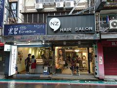 と言うことで来たのが、日本人に人気のかき氷店「黒岩黒砂糖剥冰」です。