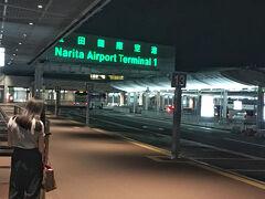 定刻通り、1時間で成田の第一ターミナルに到着。 このバスは本当にコスパがいいわ!