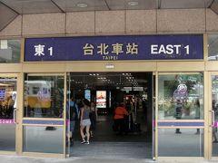 台北駅東1出入り口を通り……