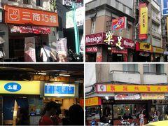こちらは台湾国内で展開するチェーン店。  左上が牛肉面の「三商巧福」 右上が餃子の「八方雲集」 左下がドリンクスタンドの「50嵐」 右下が魯肉飯の「鬍鬚張」               行列のできる店もいいですが、早い・安い・旨い、B級グルメもオヤジは好きです。