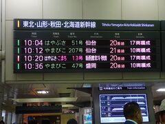 2017年9月23日、東京駅10:12発の新幹線やまびこ207号仙台行で那須塩原に向かいます。