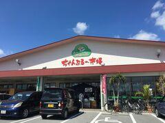 帰りに道の駅「ちゃんぷるー市場」へ。 沖縄県産の野菜だとか、お惣菜だとか、果物だとか…種類も多くて見ていて楽しかったです。 沖縄野菜の豆「四角豆」と立派なパイナップルを購入しました。