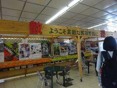 やまびこは1時間ちょっとで那須塩原駅に到着 11:21。  新幹線のおかげで、あっという間に那須高原にやって来れます。