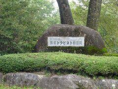 着きました! 那須トラピスト修道院です。
