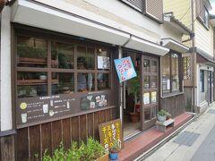 北鎌倉燻煙工房   スモークフードのお店