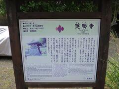 英勝寺  英勝寺は、神奈川県鎌倉市扇ガ谷にある浄土宗の寺院であり、現在、鎌倉唯一の尼寺である。 山号は東光山。寺域は、開基英勝院尼の祖先であり、扇谷上杉家の家宰であった太田道灌邸跡地とされる。