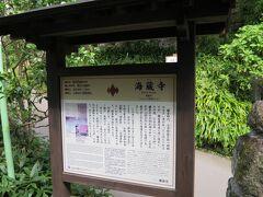 海蔵寺  海蔵寺は、神奈川県鎌倉市扇ガ谷にある臨済宗建長寺派の寺院。 山号は扇谷山(せんこくざん)。本尊は薬師如来。  よく手入れされた境内に咲く四季の花の美しいことでも知られる。
