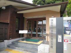 川喜多映画記念館 鎌倉市川喜多映画記念館は、映画の発展に大きく貢献した川喜多長政・かしこ夫妻の旧宅跡に、鎌倉市における映画文化の発展を期して、2010年4月に開館しました。