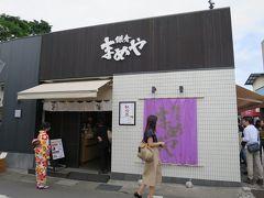 鎌倉まめや 小町通り店  いつもこの店の前に来ると試食をしたくなります。