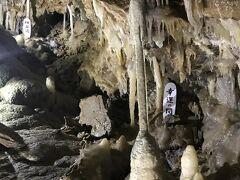 層雲峡に行く途中立ち寄った「当麻鍾乳洞」 種類も多く、なかなかのものでした