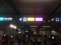 「畢打街(Pedder Street)」で降りて 中環駅から東涌線・迪士尼線を目印に香港駅まで行きます。