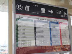 安里駅から首里駅へ。 現在の終着駅首里駅。