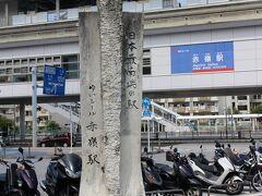 県庁前駅から赤嶺駅へ。 赤嶺駅は日本最西端の駅、駅前に記念碑が設置されている。
