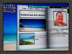 """『ワイマナロ・ビーチ』 「有吉の夏休み」で紹介されていました。  おススメ芸能人は""""曙太郎""""さんです。 ▼ワイキキから車で約40分。オアフ島東側にある美景ビーチ。 ▼全米No,1ビーチにも選ばれた(2015年) ▼アイアンウッドと呼ばれる高い木々の林を抜けると、  どこまでも続く真っ白な砂浜と真っ青な海が目の前に現れる ▼ウエディングフォトスポットとしても人気"""