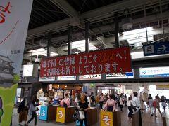 愛媛国体の開催中で活気があります 駅員さんが坊ちゃんとマドンナですね
