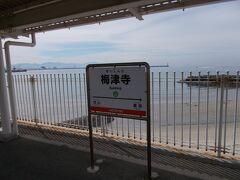梅津寺駅に到着です