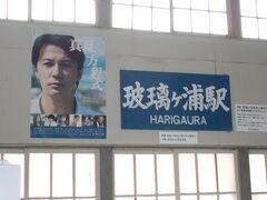 玻璃ヶ浦駅でした (^^)/