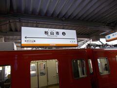 松山市で乗り換え