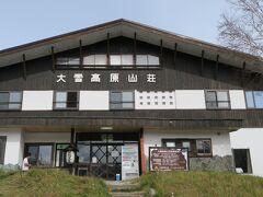 「日本秘湯を守る会」にも加盟している、大雪高原山荘。 ここは登山道の入口でもあるようで、車が結構停まっていました。 年間120日しか営業しないそうで (たしかにこんなに山奥だとそうなるよね…)、今年の営業もあと2日で終了とのことでした。 ギリギリ間に合って良かった! 立ち寄り入浴は、700円。 人が入っていたので写真は撮りませんでしたが、硫黄のにおいが強めの白濁した良いお湯でした。