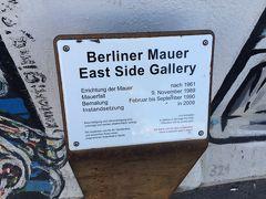 しばらく部屋で休んでから3人でホテルから数駅の場所にあるイースト・サイド・ギャラリーへ行きました。 ここはベルリンの壁の一部が残る場所です。