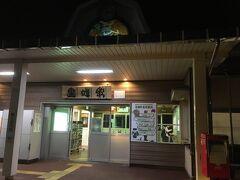 黒姫駅まで送ってもらいました。 無人と言ってもいいほど人がいません。 夏は人が一杯なんでしょうね。