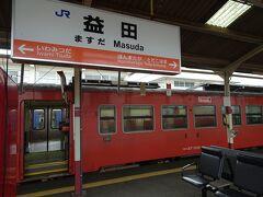 山口線終点、益田駅に到着