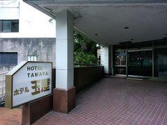 ホテル玉屋     ・・・・・・・・・・・・・・・・・・つづくのく