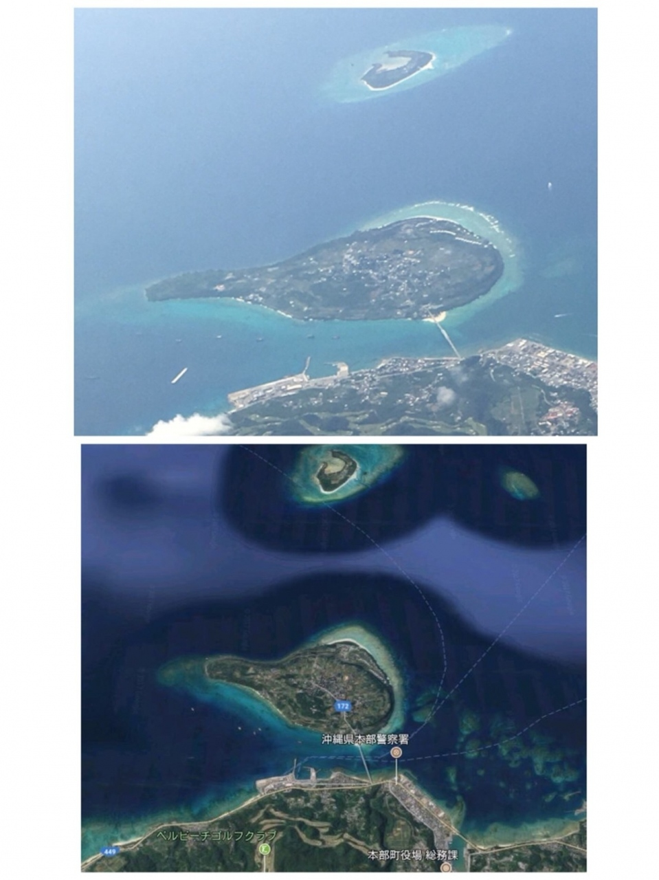 飛行機から・・・ 帰宅後GoogleMAPでどこかなー? と調べてみたら瀬底島でした!