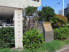 神奈川奉行所跡  幕府は、安政6年(1859年)に横浜を開港すると、新たに神奈川奉行所を置いて、貿易の管理や横浜の治安の維持などを担当させた。