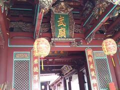 祀典武廟に来ました。 赤嵌楼の向かいにあります。 関羽や月下老人も祭ってある、有名なパワースポットです。 こちらは無料です。