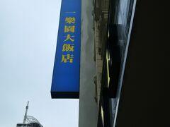今回のホテルはONETEL HOTEL。 しょっちゅう名前が変わっているようです。 西門駅から7、8分の好立地です。
