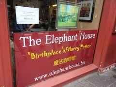 ジョージ4世ブリッジを下るとハリー・ポッターの作者が ここで作品を書いていたという「The  Elephant House」が ありました。 窓の下には「ハリー・ポッター誕生地」とか中国語(日本語?) で「魔法珈琲館」という文字が看板に表示されています。 カフェの前では多くの観光客が写真を撮っていました。  ところで「ケルト文化の水脈を訪ねる」というのが 今回の私の旅の目的でした。 ハリー・ポッター(そしてトールキンの「指輪物語」)はケルト文化を 下地としていると言われています。 スコットランドはアングロサクソン人やノルマン人に土地を追われた 先住民族のケルトがかつて多く住んでいた土地です。 ハイランド(特にスカイ島)にはケルト語の一つであるゲール語を まだ日常会話として使用している人たちが多く住んでいるようです。 (you-tubeでも「Speaking Our Language」で スコットランドゲール語の講座がありますので参考にしてください) 英語だけではなく言霊を持っているその土地特有の使ってみること も面白いと思い日常会話の挨拶程度だけ練習して使えるようにして おきました。 実際にスカイ島の人と会話する機会はなかったのですがスカイ島の ツアーガイドさんに習い覚えたゲール語で話しかけてみると 随分驚いたようです。 それ以降私たちに対する態度に尊敬しているような 付加価値的変化がありました。  星野道夫氏の言葉で 「旅をするということは、通り過ぎていく土地に眠る 魂を揺り動かすことなのだ・・・」 がありますがその土地で使われてきた言葉を話すことは 言霊の持つエネルギーで その土地に眠る魂を揺り動かすような共振作用があるのかも しれません。 後でガイドさんから 「日本の神戸の町に私の弟が住んでいます。 「昨日、ゲール語を話す日本人観光客に初めて会ったよ、 とメールしたら弟も驚いていたよ。」 と教えてくれました。 知らない言葉を勉強することで新しい人間関係が生まれた ような気持がしました。 言葉は本当に面白いですね。