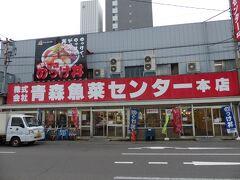 15時になりました。 少しお腹がすいてきた(←さっき満腹になるまで食べ放題ランチをしてた)ので、「青森魚菜センター」に来ました。