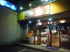帰りは桐生市を通って帰ったので、桐生市にあるラーメン屋さん「もん吉」で