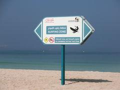 行きたかった場所!アラビア海! モール・オブ・ジ・エミレーツ まで、メトロで行き、タクシーで10分ほどの、 ジュメイラ・パブリックビーチまで行きます。 カッコイーアラブのビーチです!(笑)