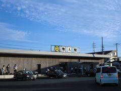 隼人駅  島津家の家紋・〇に十の字が駅看板とともに取り付けられている