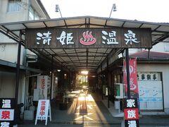 今宵は清姫温泉にて投宿  基本的には日帰り温泉施設のよう