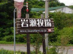 義理姉が勧めるので、砂川市にある岩瀬牧場にジェラードを食べに行きました。